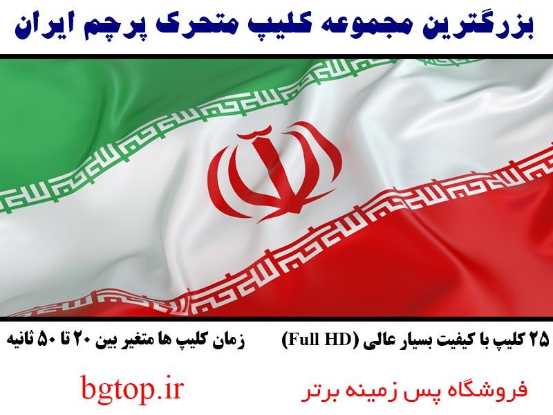 بزرگترین مجموعه کلیپ متحرک پرچم ایران