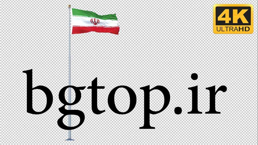 کلیپ پرچم ایران با کیفیت 4k بدون پس زمینه نسخه 5