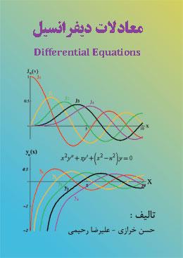 کتاب معادلات دیفرانسیل پارسه برای کنکور ارشد