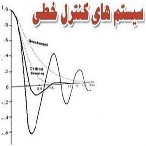 جزوه کنترل خطی دانشگاه صنعتی امیرکبیر تهران