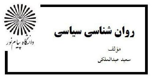 کتاب روانشناسی سیاسی پیام نور سعید عبدالملکی