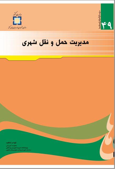 کتاب مدیریت حمل و نقل شهری نوشته علی نادران و عبدالاحد چوپانی