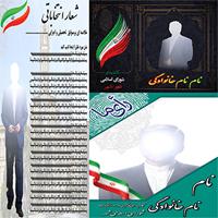 طرح لایه باز پوستر و کارت یزیت انتخابات شوراهای شهر سال 96
