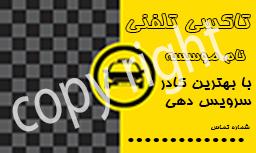 کارت ویزیت تاکسی تلفنی لایه باز