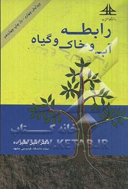 دانلود کتاب رابطه آب و خاک