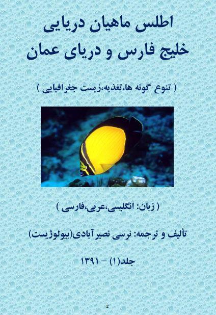 کتاب اطلس ماهیان دریایی خلیج فارس و دریای عمان