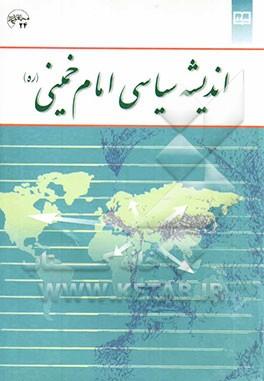 خلاصه کامل اندیشه سیاسی امام خمینی  یحیی فوزی پیام نور
