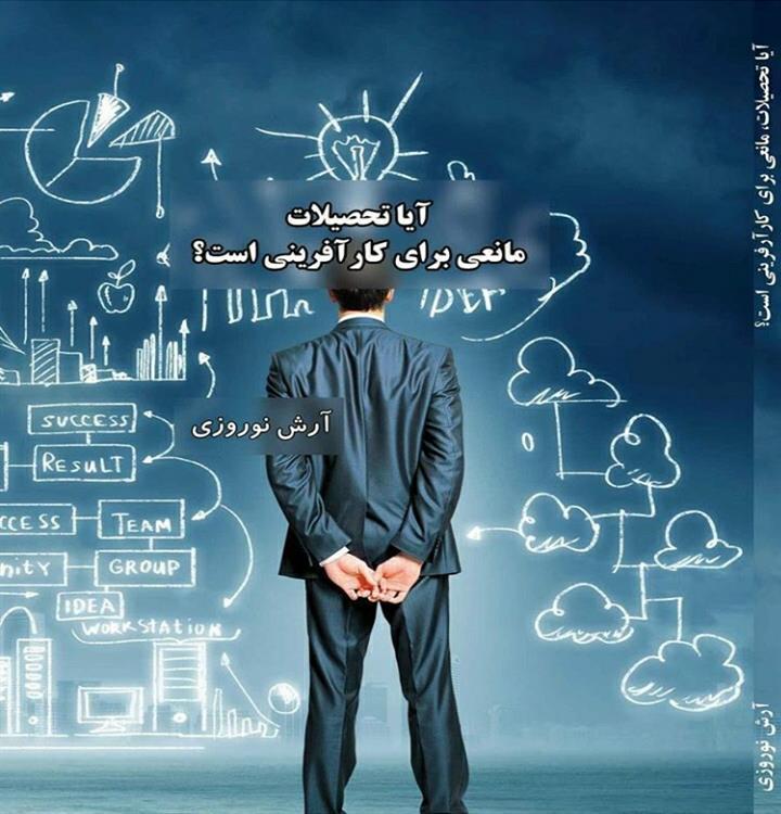 دانلود کتاب آیا تحصیلات، مانعی برای کارآفرینی است؟