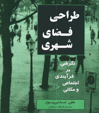کتاب طراحی فضاهای شهری علی مدنی پور