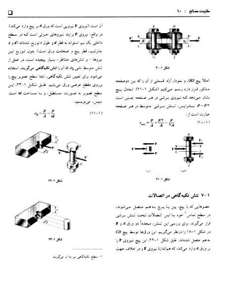 کتاب استاتیک و مقاومت مصالح بیرجانسون فارسی