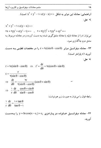 کتاب معادلات دیفرانسیل کرایه چیان