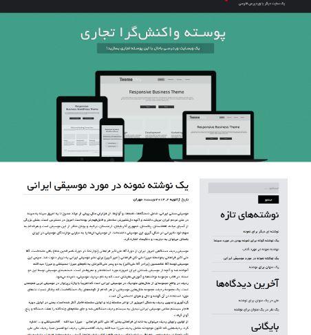پوسته فارسی شرکتی BizSphere