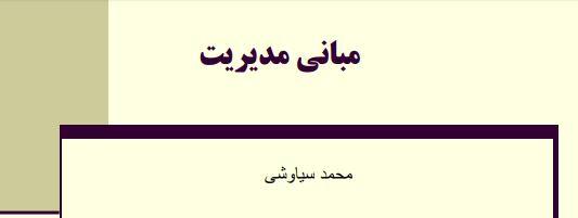 جزوه خلاصه درس مبانی مدیریت نویسنده: لقمان
