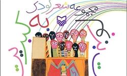 مجموعه شعر کودکانه دست بزنم به کبریت