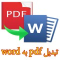 تبدیل هوشمند pdf به word
