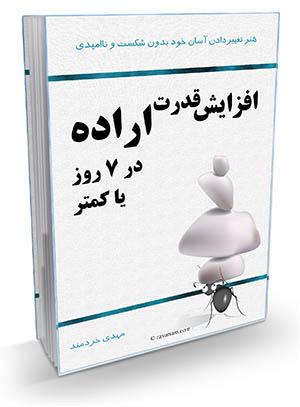 دانلود رايگان افزايش قدرت اراده در هفت روز يا كمتر(نسخه ي كامل)