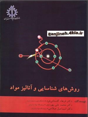 روشهای شناسایی و آنالیز مواد- دکتر گلستانی فرد-