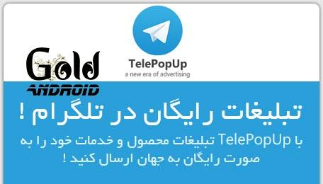 نرم افزار TELE POPUP تبلیغ رایگان در تلگرام + کرک + آموزش کامل برنامه