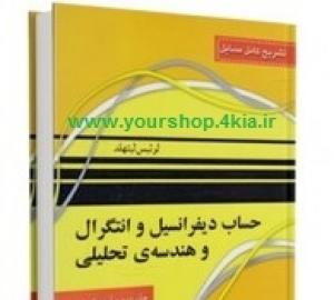 دانلود کتاب حساب دیفرانسیل وانتگرال و هندسه تحلیلی لوئیس لیتهلد جلد دوم(تخفیف ویژه)