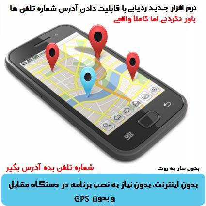 نرم افزار ردیابی افرادبا شماره تلفن و بدون امکانات