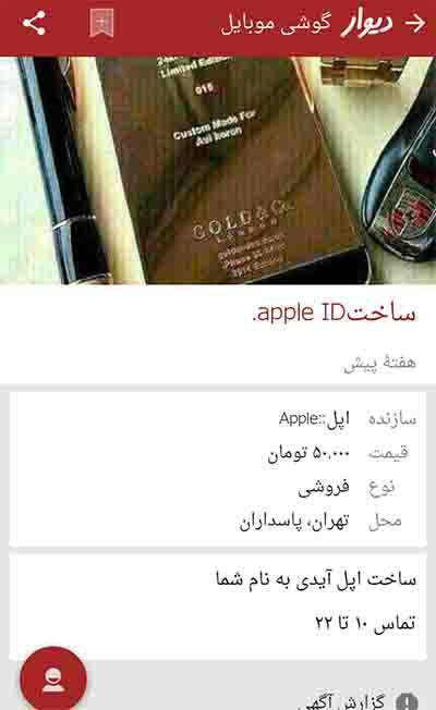 پکیج آموزش ساخت Apple ID – خودتان بسازید و بفروشید
