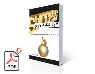 دانلود رایگان کتاب هفت راز شگرف جهان