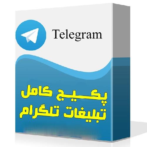پکیج تبليغات رايگان و نامحدود در تلگرام