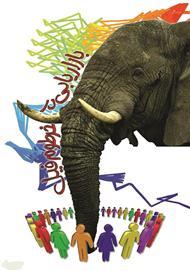 کتاب بازاریابی در خرطوم فیل
