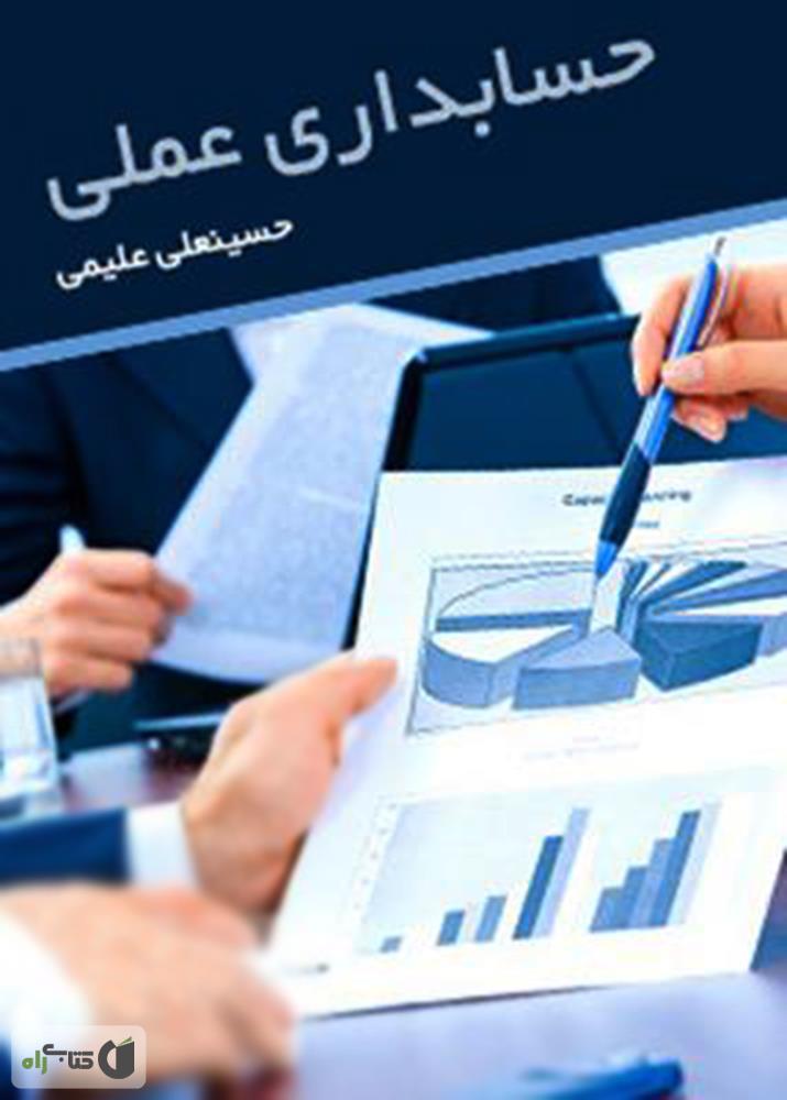 کتاب آموزش حسابداری عملی