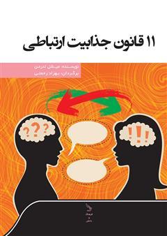 کتاب 11 قانون جذابیت ارتباطی