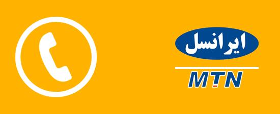 تماس اضطراری ایرانسل برای اندروید