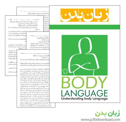 کتاب آموزش زبان بدن (چگونه افکار دیگران را بخوانیم)