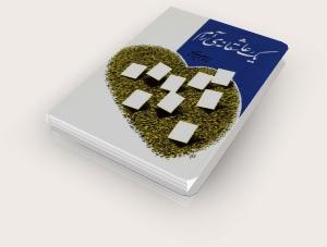 دانلود رایگان کتاب یک عاشقانه ی آرام