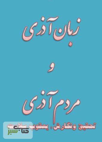 زبان آذری و مردم آذري