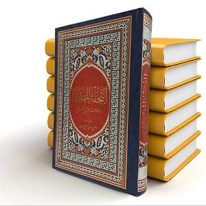 دانلود كتاب تحفه الشيعه