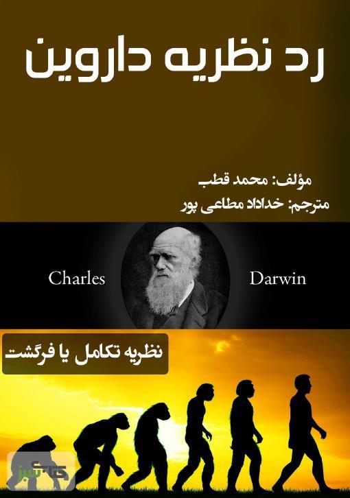 رد نظريه ي داروين