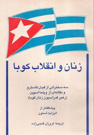 دانلود کتاب زنان و انقلاب کوبا