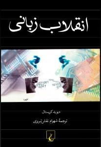 دانلود کتاب انقلاب زبانی