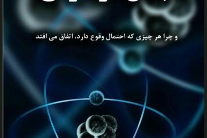 دانلود کتاب جهان کوانتومی