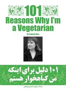 101 دلیل برای اینکه من گیاهخوار هستم