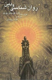 روانشناسی و دین