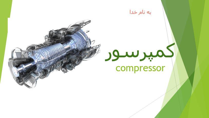 پروژه پاورپوینت کمپرسور-مهندسی مکانیک