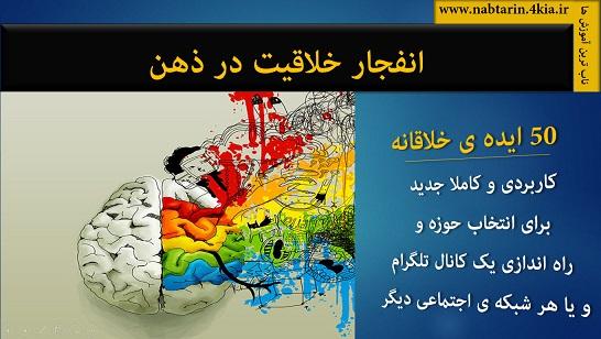کتاب انفجار خلاقیت در ذهن