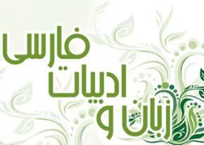 تهیه و تدوین مواد آموزشی زبان فارسی