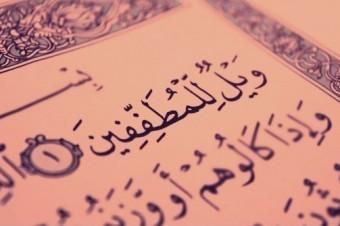 پروژه تحقیقی  تاثیر قرآن  و احادیث در ادب فارسی و تفسیر آیات