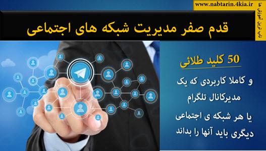 قدم صفر مدیریت کانال تلگرام و شبکه های اجتماعی