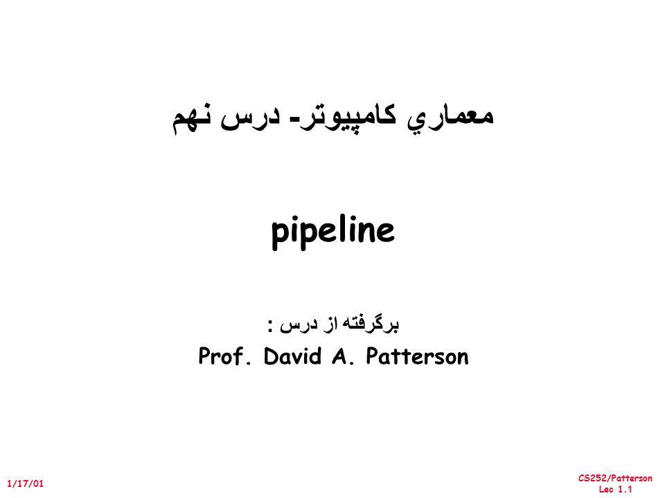 معماری کامپیوتر pipeline