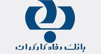 سیستم مدیریت کیفیت بانک رفاه