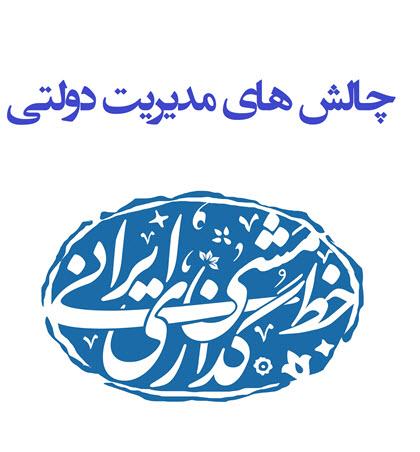 بررسی مسائل مدیریت دولتی در ایران