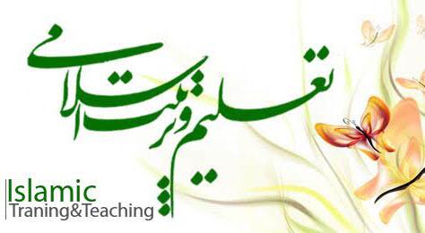 تعلیم وتربیت اسلامی پیشرفته